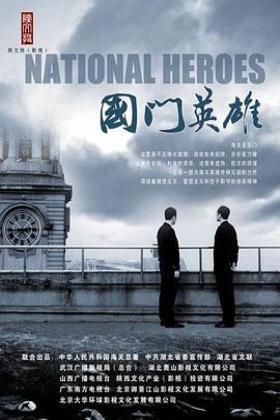 国门英雄分集剧情介绍大结局
