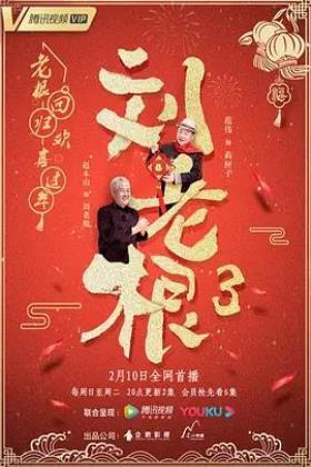 刘老根第三部海报