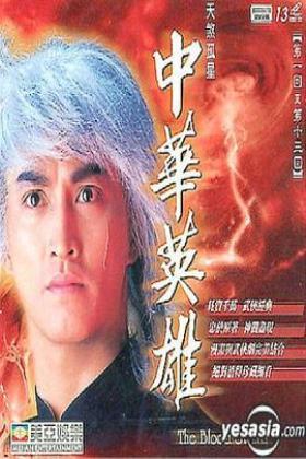 中华英雄国语版海报