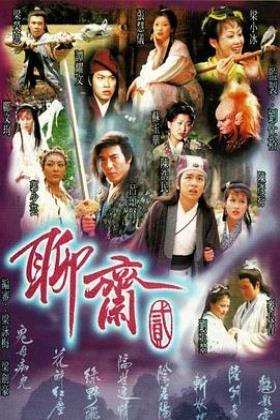 聊斋2粤语版海报