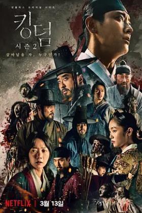王国第二季国语版海报