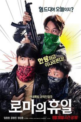 罗马假日韩国版海报