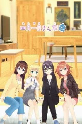 四月一日三姐妹之家庭故事第二季海报