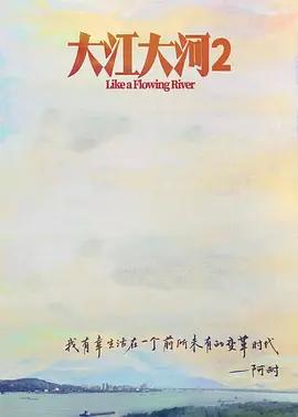 大江大河2海报