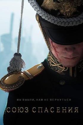救国同盟海报