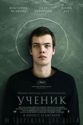 门徒俄罗斯版海报