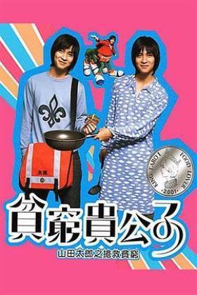 山田太郎的故事海报