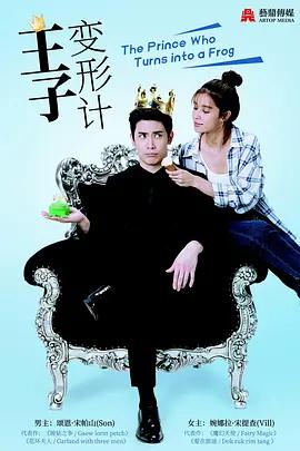 王子变青蛙海报