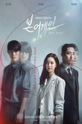 重生韩版海报
