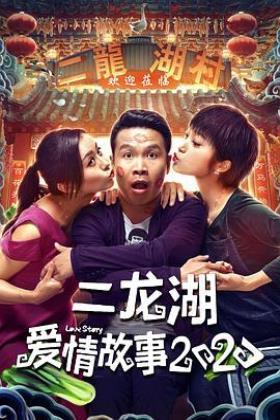 二龙湖爱情故事2020海报