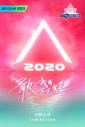 创造营2020海报