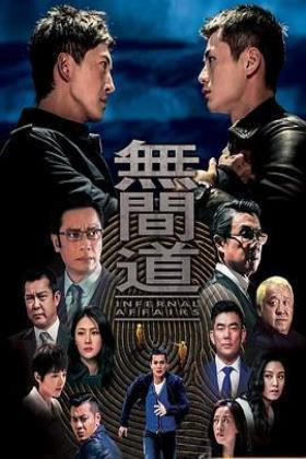 无间道粤语版海报