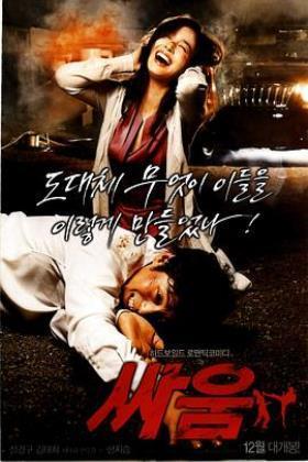 打架2007海报