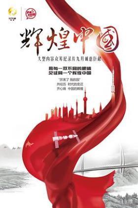 辉煌中国海报