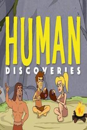 人类发现第一季海报