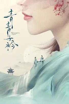青青子衿海报