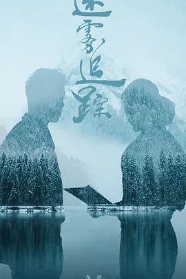 迷雾追踪海报