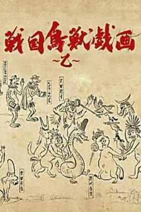 战国鸟兽戏画~乙~海报