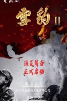 雪豹2海报