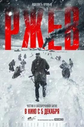 勒热夫战役海报