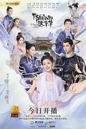 传说中的陈芊芊海报
