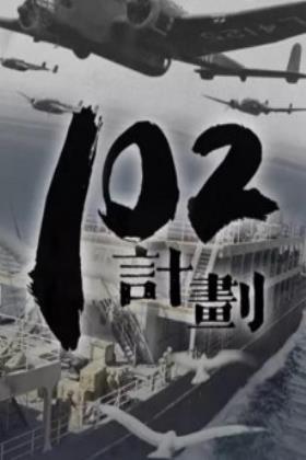 102计划海报