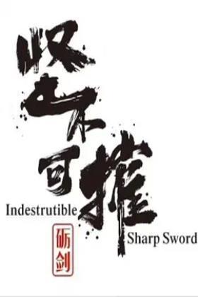 砺剑——坚不可摧