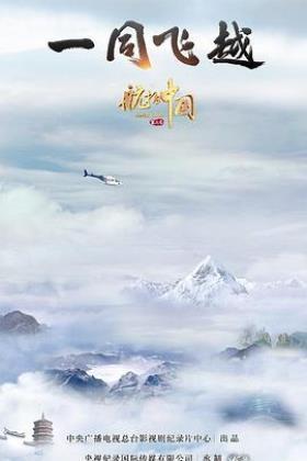 航拍中国第三季在线观看