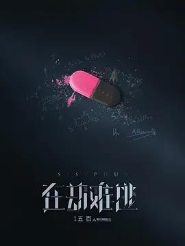 在劫难逃鹿晗版海报