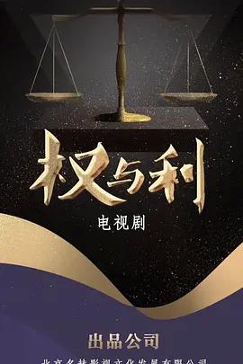 权与利海报