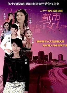 都市女人.com海报