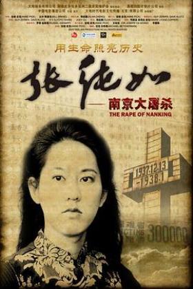 张纯如南京大屠杀海报