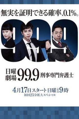 99.9:刑事专业律师第一季海报