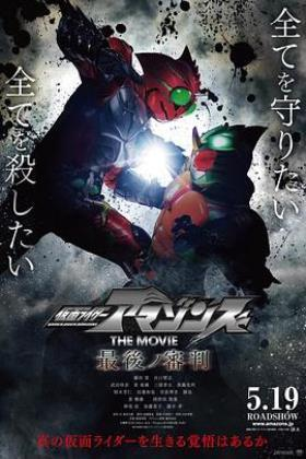 假面骑士Amazons剧场版 最后的审判海报