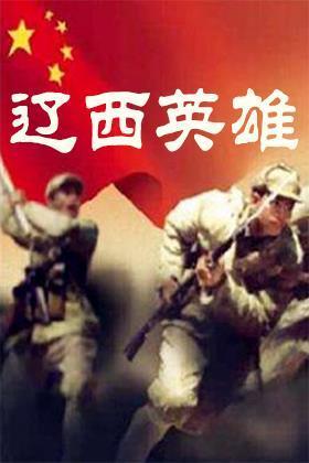 辽西英雄海报
