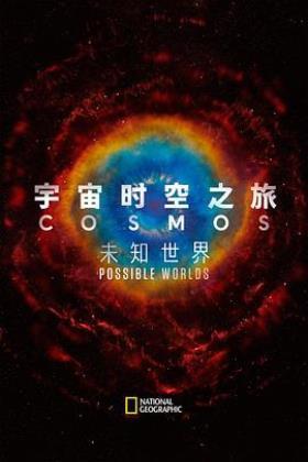 宇宙时空之旅:未知世界海报