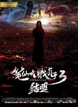 笔仙大战贞子3结盟