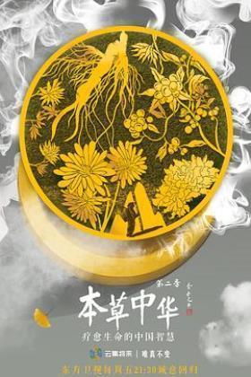 本草中华第二季海报