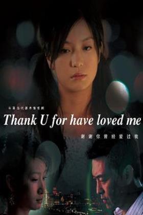 谢谢你曾经爱过我海报