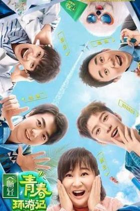 青春环游记2悠享版海报