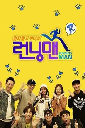 RunningMan2013海报