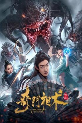 阴十三再战巨型食人蜈蚣海报