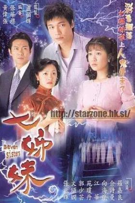 七姊妹粤语版海报
