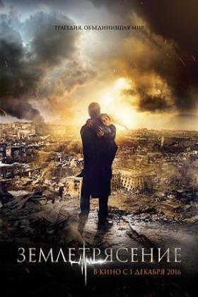 亚美尼亚大地震海报