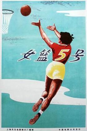 女篮五号海报