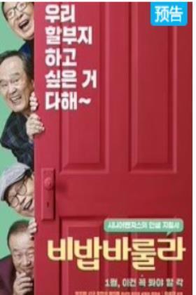 美丽人生韩国版海报