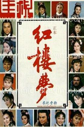 红楼梦1977粤语版海报