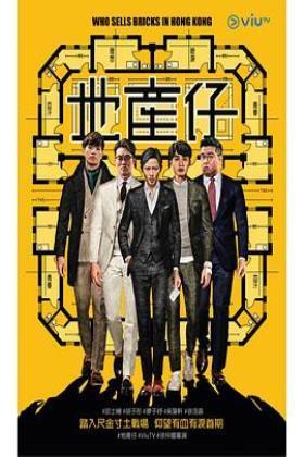 地产仔粤语版海报