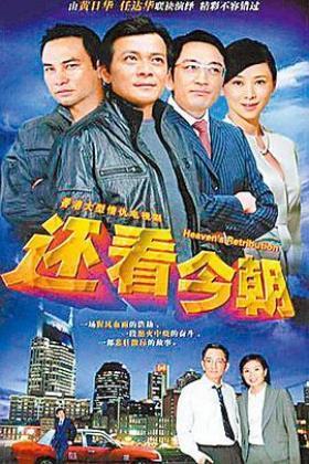 还看今朝国语版海报