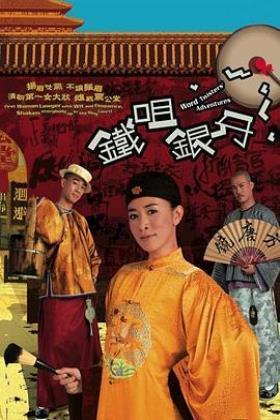 铁咀银牙粤语版海报